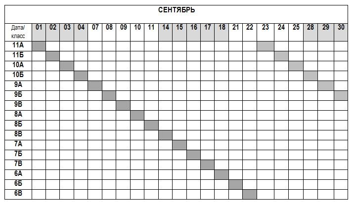 график дежурств excel